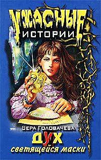 Вера Головачёва - Дух светящейся маски