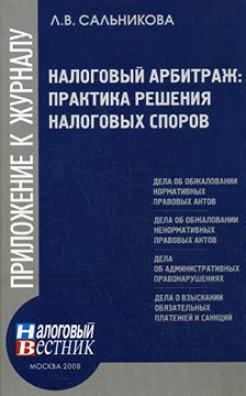 Людмила Сальникова - Налоговый арбитраж: практика решений налоговых споров