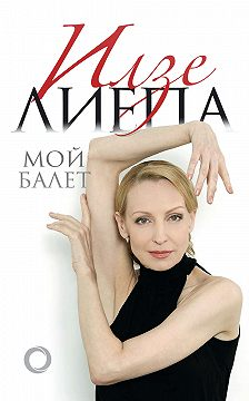 Илзе Лиепа - Мой балет