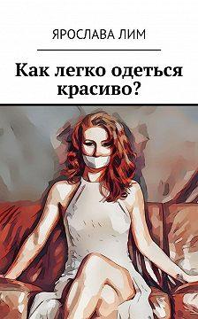 Ярослава Лим - Как легко одеться красиво?