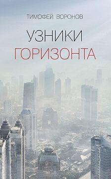 Тимофей Воронов - Узники горизонта