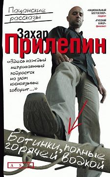 Захар Прилепин - Ботинки, полные горячей водкой (сборник)