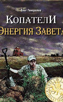Олег Генералов - Копатели. Энергия Завета