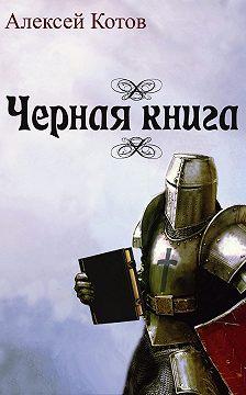 Алексей Котов - Черная книга