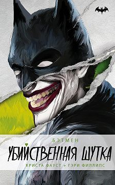Криста Фауст - Бэтмен. Убийственная шутка
