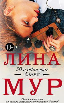 Лина Мур - 50иодин шаг ближе