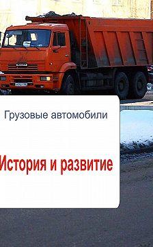 Unidentified author - Грузовые автомобили. История и развитие