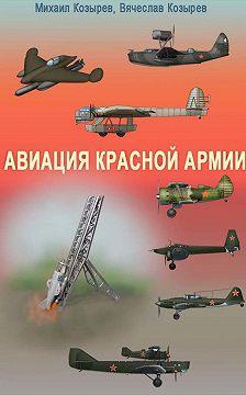 Михаил Козырев - Авиация Красной армии