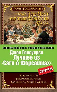 Джон Голсуорси - Лучшее из «Саги о Форсайтах» / The Best of The Forsyte Saga