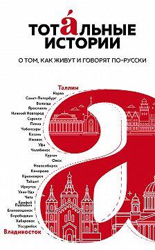 Михаил Визель - Тотальные истории. О том, как живут и говорят по-русски