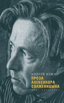 Андрей Немзер - Проза Александра Солженицына