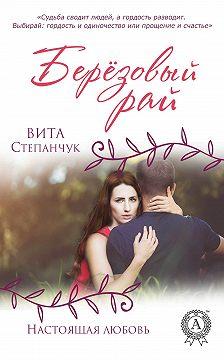 Вита Степанчук - Берёзовый Рай