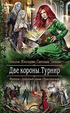Наталья Жильцова - Две короны. Турнир