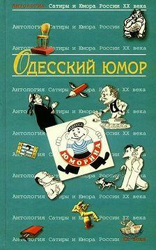 Коллектив авторов - Одесский юмор: Антология