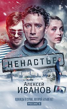 Алексей Иванов - Ненастье