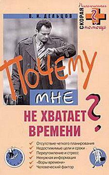 Виктор Дельцов - Почему мне не хватает времени?