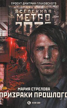 Мария Стрелова - Метро 2033: Призраки прошлого