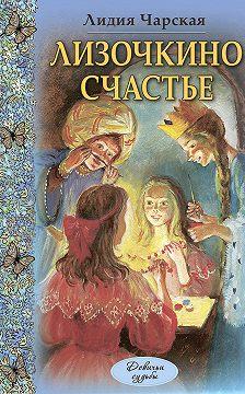 Лидия Чарская - Лизочкино счастье