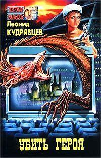 Леонид Кудрявцев - Убей героя