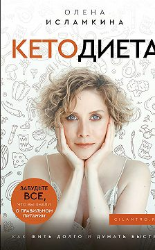 Олена Исламкина - Кетодиета
