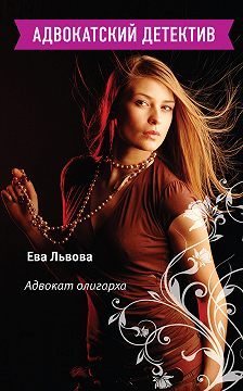 Ева Львова - Адвокат олигарха