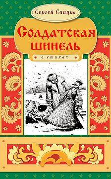 Сергей Сапцов - Солдатская шинель