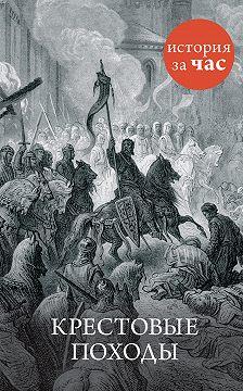 Неустановленный автор - Крестовые походы
