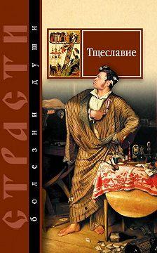Неустановленный автор - Тщеславие. Избранные места из творений святых отцов