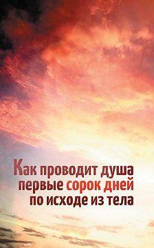 Леонид Денисов - Как проводит душа первые сорок дней по исходе из тела