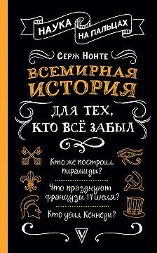 Сергей Нечаев - Всемирная история для тех, кто всё забыл