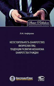 Лилиана Алфёрова - Несостоятельность (банкротство) физических лиц: тенденции развития механизма банкротства граждан