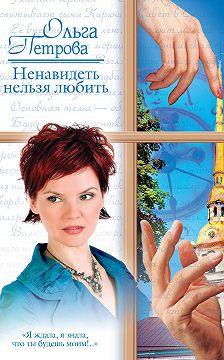 Ольга Петрова - Ненавидеть нельзя любить