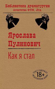 Ярослава Пулинович - Как я стал…