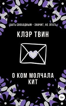 Клэр Твин - О ком молчала Кит