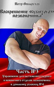 Петр Филаретов - Упражнение для вытяжения грудного и поясничного отделов позвоночника в домашних условиях. Часть 4