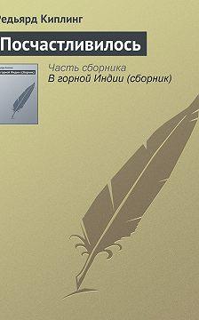 Редьярд Киплинг - Посчастливилось