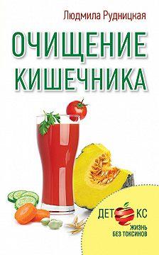 Людмила Рудницкая - Очищение кишечника