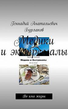 Геннадий Бурлаков - Медики иэкстремалы. Во имя жизни