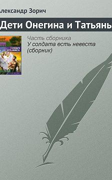 Александр Зорич - Дети Онегина и Татьяны