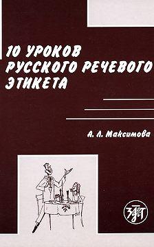 Антонина Максимова - 10 уроков русского речевого этикета