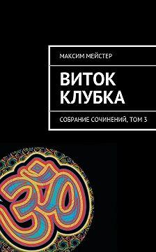 Максим Мейстер - Виток клубка