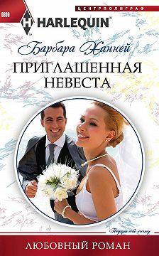 Барбара Ханней - Приглашенная невеста