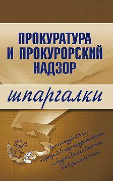 Олеся Ахетова - Прокуратура и прокурорский надзор