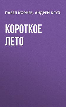 Павел Корнев - Короткое лето