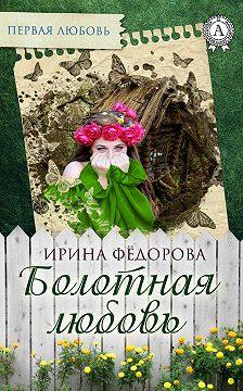 Ирина Фёдорова - Болотная любовь