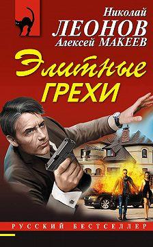 Николай Леонов - Элитные грехи
