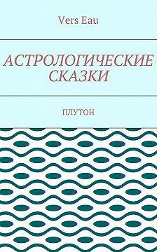 Vers Eau - Астрологические сказки. Плутон