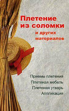 Алеся Гриб - Плетение из соломки и других материалов
