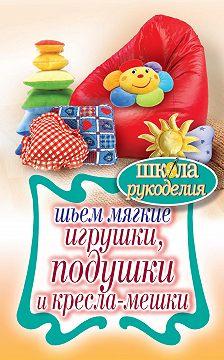 Татьяна Ивановская - Шьем мягкие игрушки, подушки и кресла-мешки