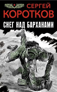 Сергей Коротков - Снег над барханами